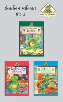 FRANKLIN MALIKA PART -7 (SET OF 3 BOOKS)