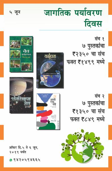 WORLD ENVIRONMENT DAY COMBO OFFER SET ONE