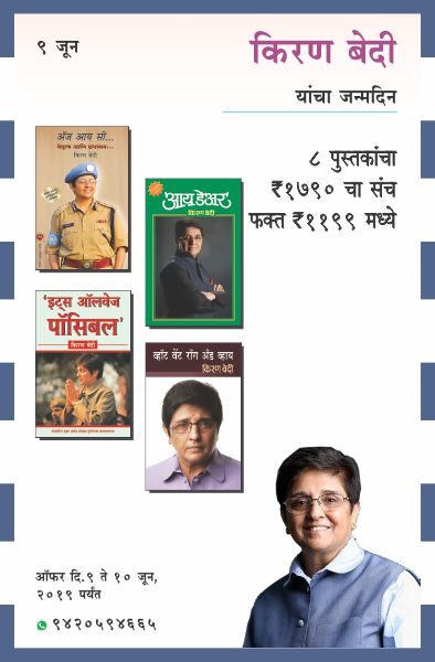 KIRAN BEDI BIRTHDAY COMBO OFFER