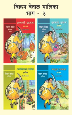 VIKRAM VETAL MALIKA BHAG 3(4 BOOKS)