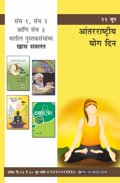 WORLD YOGA DAY COMBO OFFER SET ONE