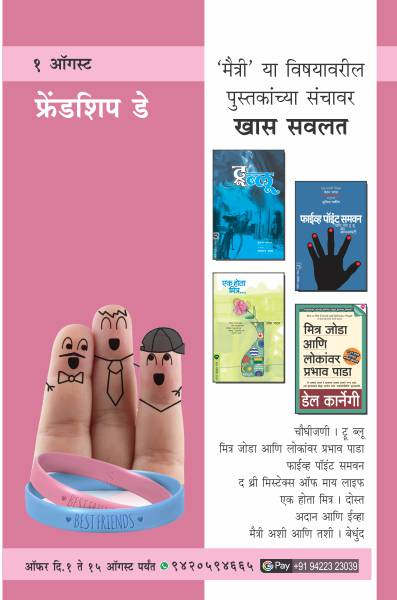 FRIENDSHIP DAY COMBO OFFER