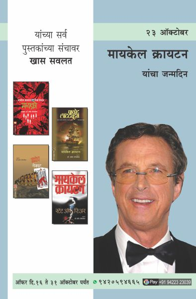 MICHAEL CRICHTON BIRTHDAY COMBO OFFER