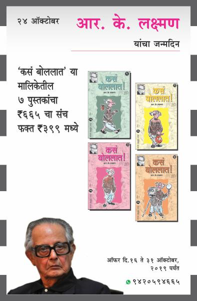 R.K.LAXMAN BIRTHDAY COMBO OFFER