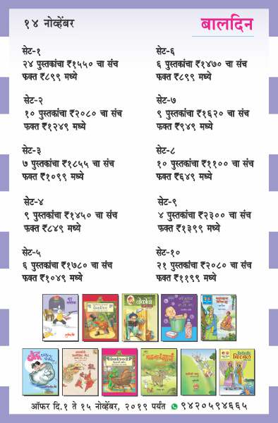 CHILDRENS DAY COMBO OFFER SET 1