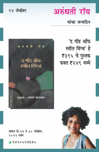 ARUNDHATI ROY BIRTHDAY COMBO OFFER