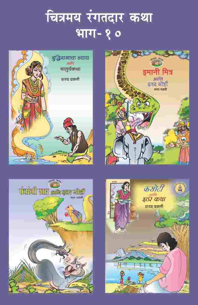 CHITRAMAY RANGATDAR KATHA MALIKA 10 (SET OF 4 BOOKS)