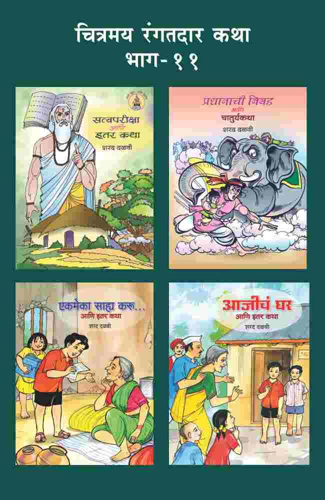 CHITRAMAY RANGATDAR KATHA MALIKA 11 (SET OF 4 BOOKS)