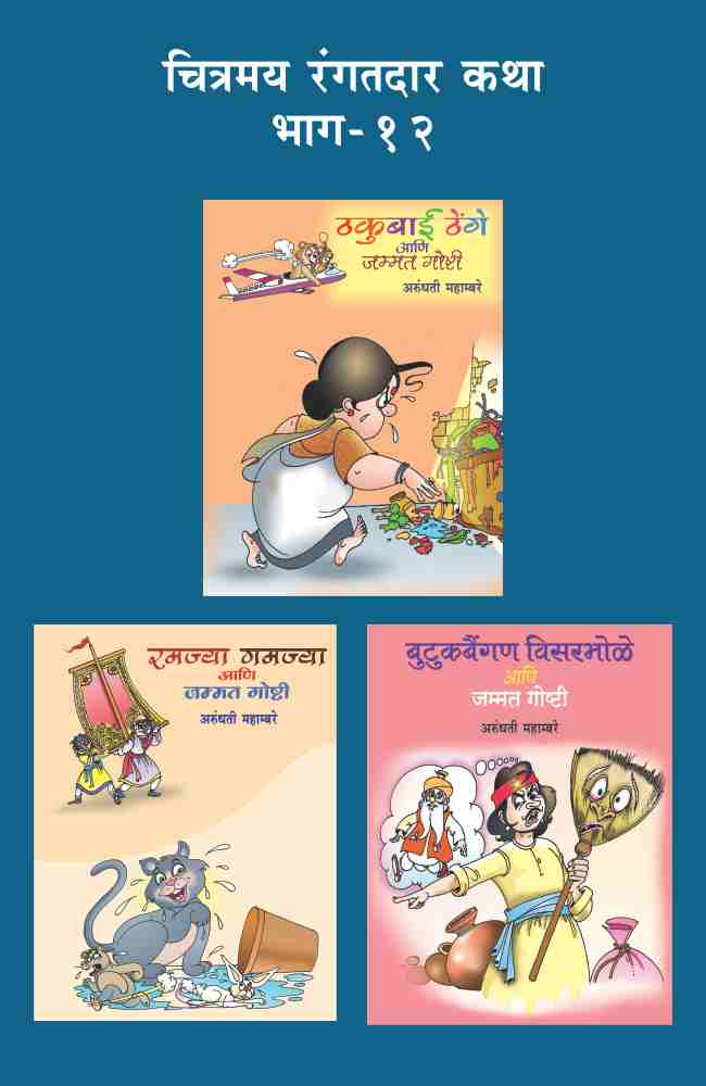 CHITRAMAY RANGATDAR KATHA MALIKA 12 (SET OF 3 BOOKS)