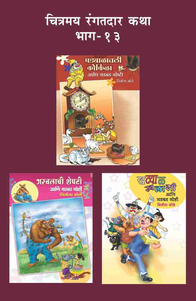 CHITRAMAY RANGATDAR KATHA MALIKA 13 (SET OF 3 BOOKS)