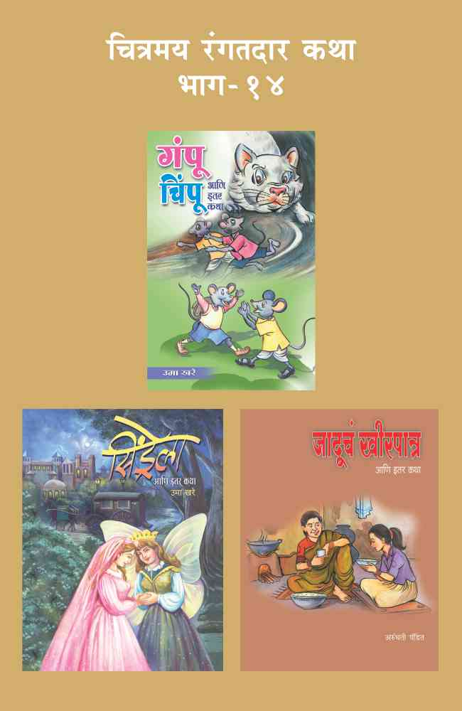 CHITRAMAY RANGATDAR KATHA MALIKA 14 (SET OF 3 BOOKS)
