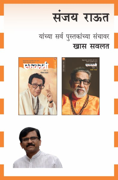 BALASAHEB THAKARE BIRTH ANNIVERSARY COMBO OFFER