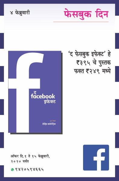 FACEBOOK DAY COMBO OFFER