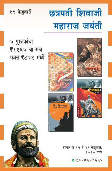 CH.SHIVAJI MAHARAJ JAYANTI BIRTHDAY COMBO OFFER