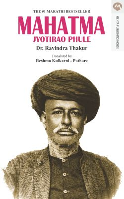 MAHATMA JYOTIRAO PHULE - ENGLISH