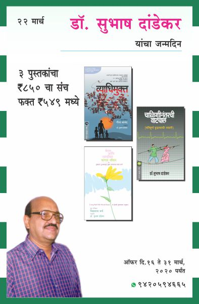 SUBHASH DANDEKAR BIRTHDAY COMBO OFFER