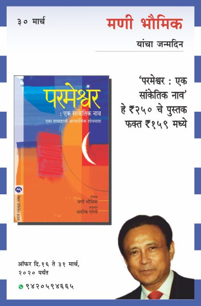 MANI BHAUMAIK BIRTHDAY COMBO OFFER