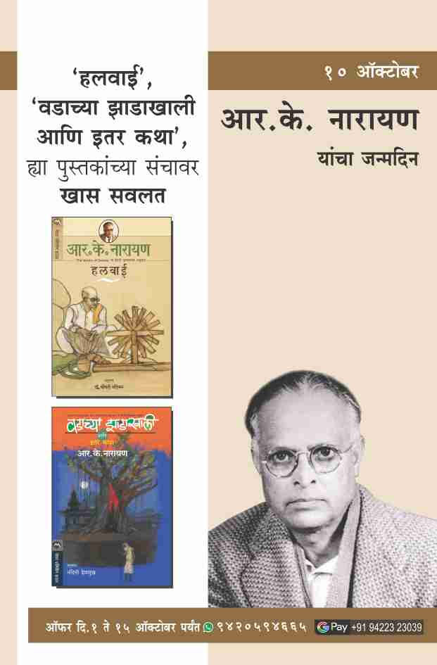 R. K. NARAYAN BIRTHDAY OFFER