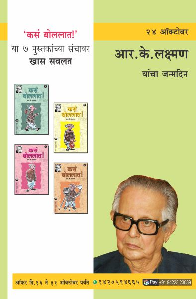 R.K.LAXMAN BIRTHDAY OFFER