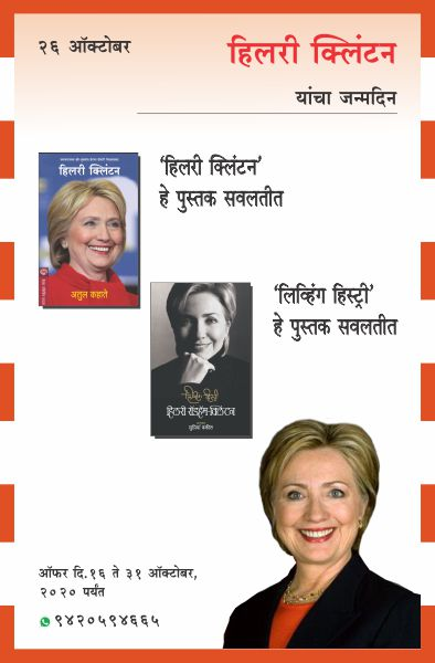 HILLARY CLINTON BIRTHDAY OFFER SET 1