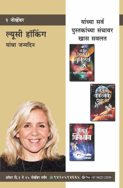 LUCY HAWKING BIRTHDAY OFFER