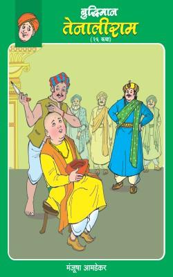 BUDHIMAN TENALIRAM