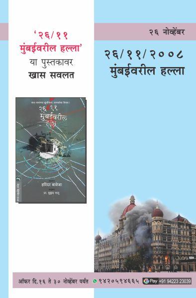 26-11-2008 MUMBAI ATTACKED OFFER