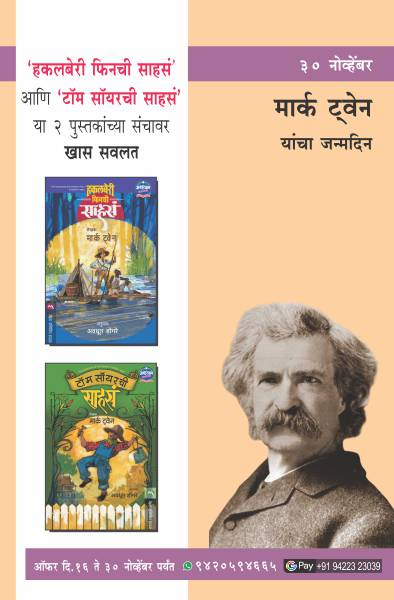 MARK TWAIN BIRTHDAY OFFER