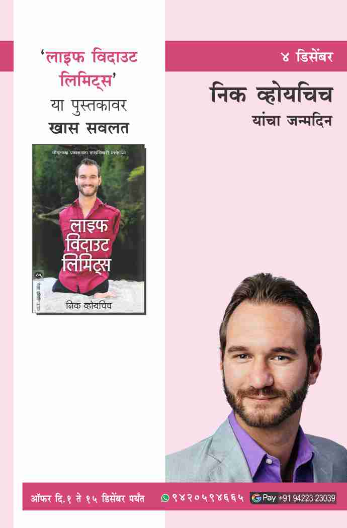 NICK VUJICIC BIRTHDAY OFFER