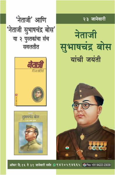 NETAJI SUBHASHCHANDRA BOSE BIRTH ANNIVERSARY OFFER
