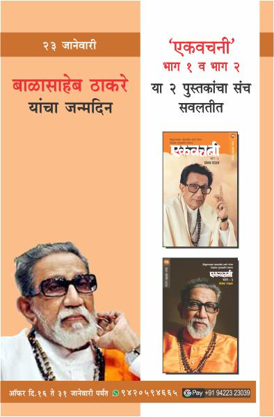 BALASAHEB THAKARE BIRTHDAY OFFER