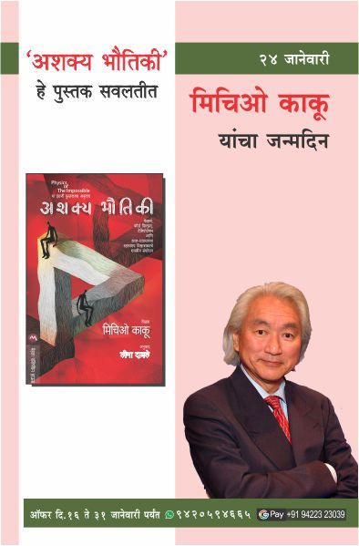 MICHIO KAKU BIRTHDAY OFFER