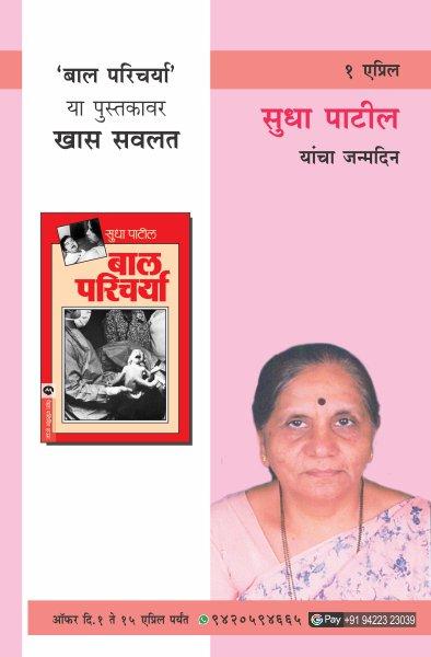 SUDHA PATIL BIRTHDAY OFFER