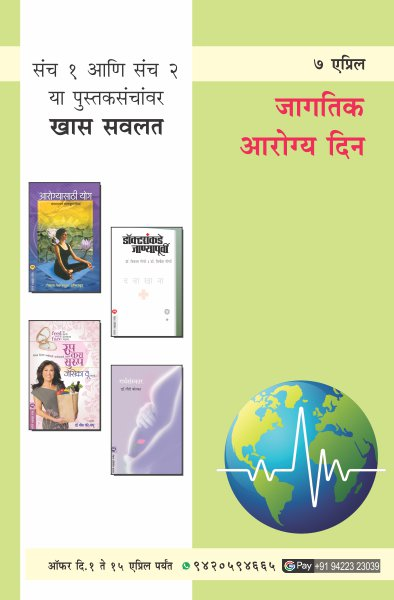 WORLD HEALTH DAY  SET 2  OFFER