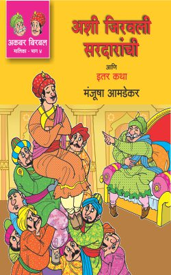 AKBAR BIRBAL MALIKA BHAG -4 : ASHI JIRAVLI SARDARANCHI ANI ITAR KATHA