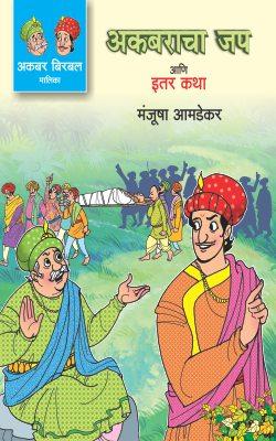 AKBAR BIRBAL MALIKA BHAG -5 : AKBARACHA JAP ANI ITAR KATHA