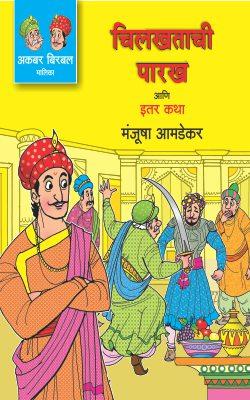 AKBAR BIRBAL MALIKA BHAG -6 : CHILKHATACHI PARAKH ANI ITAR KATHA