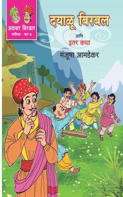 AKBAR BIRBAL MALIKA BHAG -7 : DAYALU BIRBAL ANI ITAR KATHA