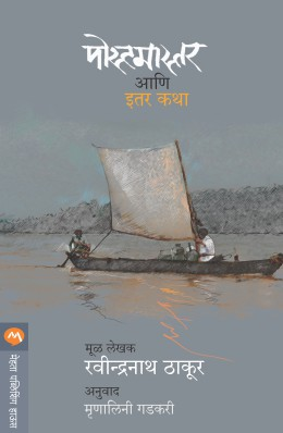 Postmaster Ani Itar Katha