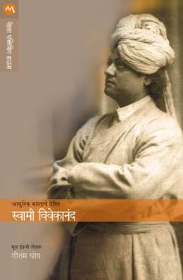 AADHUNIK BHARTACHE PRESHIT SWAMI VIVEKANAND