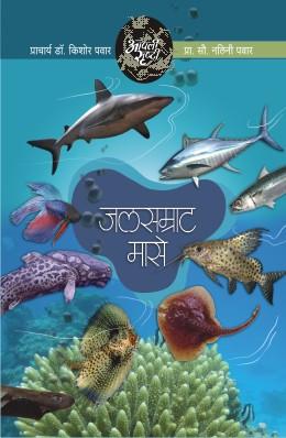 Aapli Srushti Jalsamrat Mase