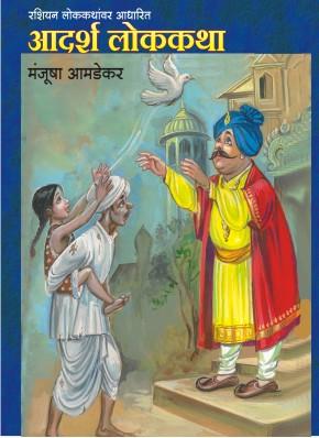 CHITRAMAY RANGATDAR KATHA MALIKA 4 ( ADARSHA LOKAKATHA )