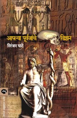 Apalya Purvajanche Vidnyan