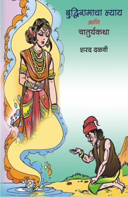 BUDHIRAMCHA NYAY ANI CHATURYAKATHA