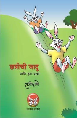 Chhatrichi Jadu Ani Itar Katha