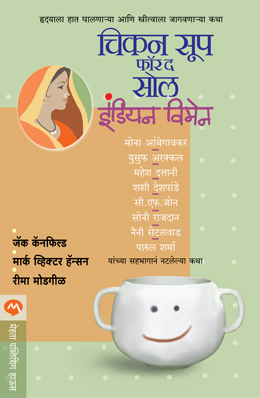 CHICKEN SOUP FOR THE SOUL INDIAN WOMEN