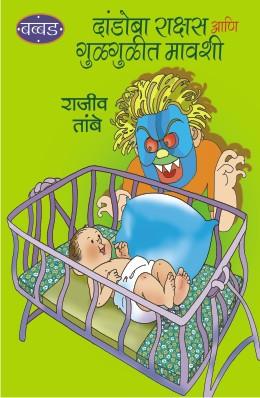 Dandoba Rakshas Ani Gulgulit Mavashi