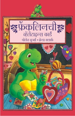 FRANKLINCHI VALENTINES CARD