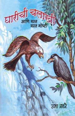 GHARICHI CHALAKHI ANI MAST MAST GOSHTI