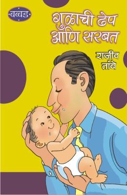 Gulachi Dhep Ani Sarbat
